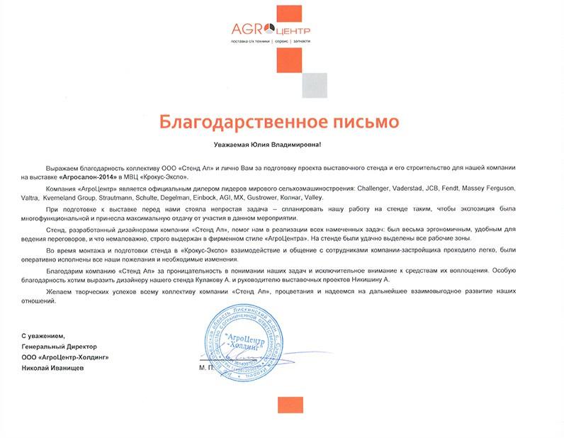 отзыв АГРОЦЕНТР, выставка Агросалон 2014