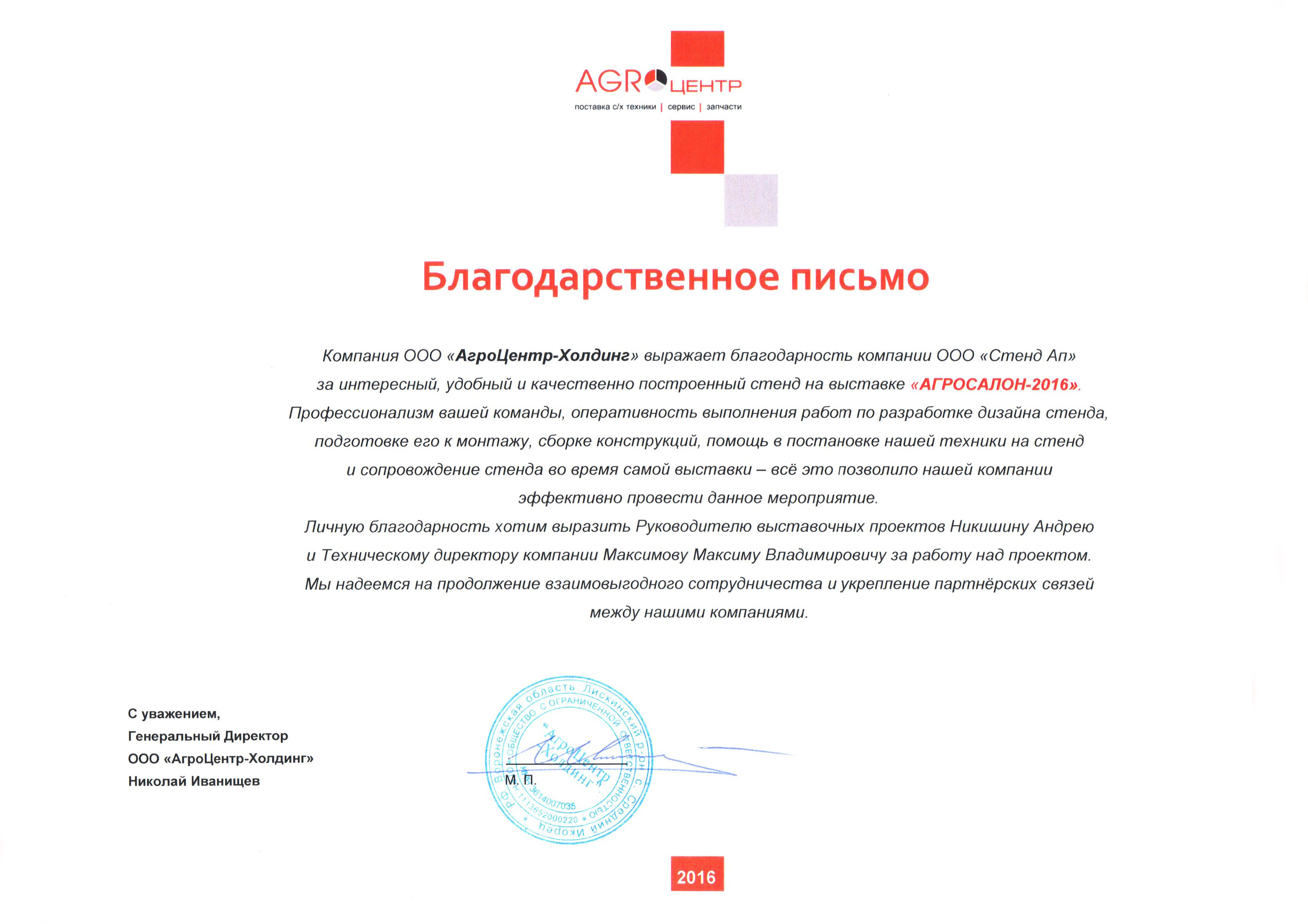 otzyiv-agrotsentr-agrosalon-2016