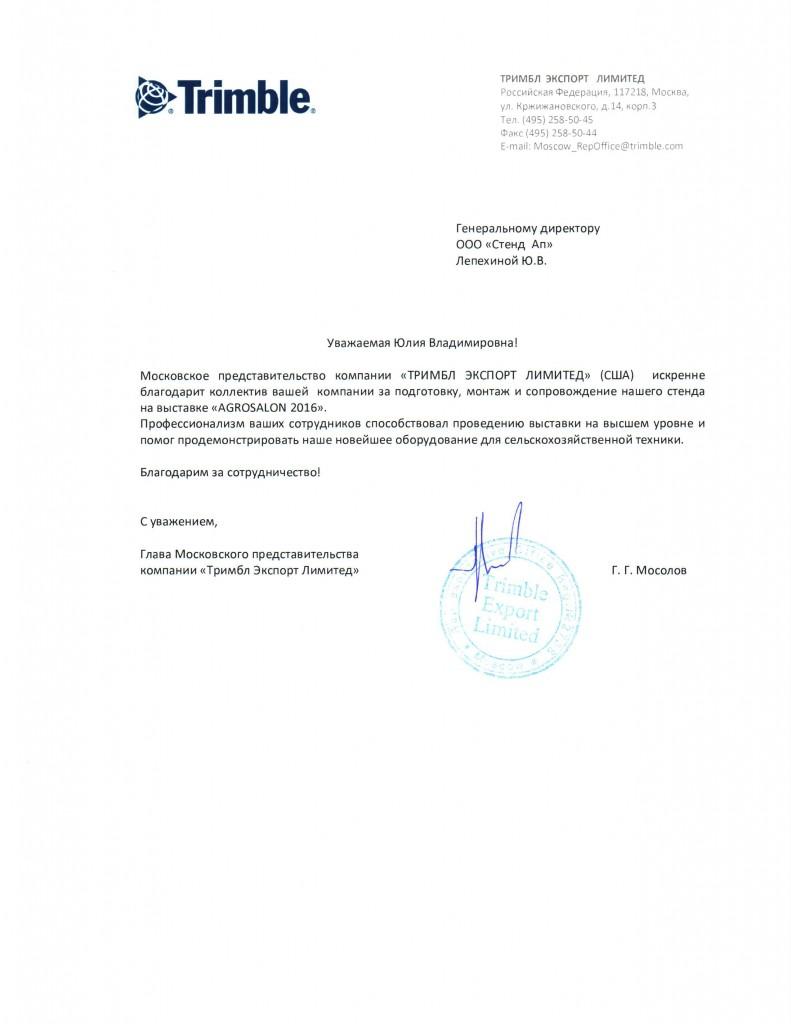 otzyiv-trimbl-agrosalon-2016