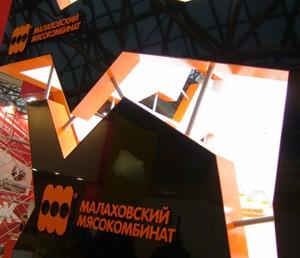 Стенд «Малаховский мясокомбинат» выставка «ПродЭкспо» Заказ и дизайн ООО «Рашн Креатив Центр», 2009