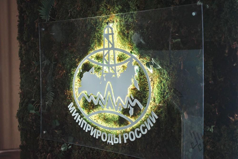 МинПрироды. Форум Сочи, 2017